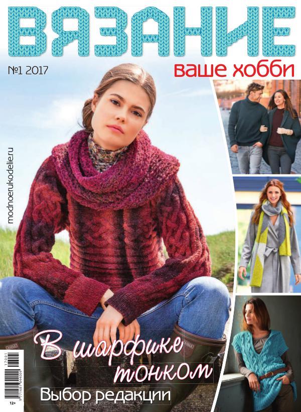 Вязание ваше хобби 8 2017 смотреть онлайн