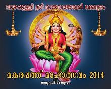 Makarapath Maholsavam 2014