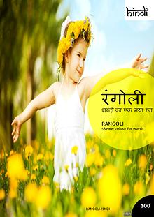 A flip through hindi 1