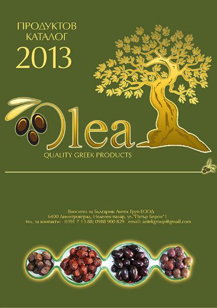 Olea Olea Януари. 2013