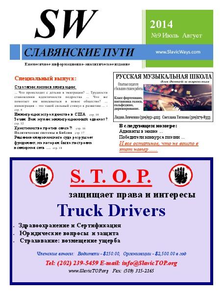 Slavic Ways August 2014