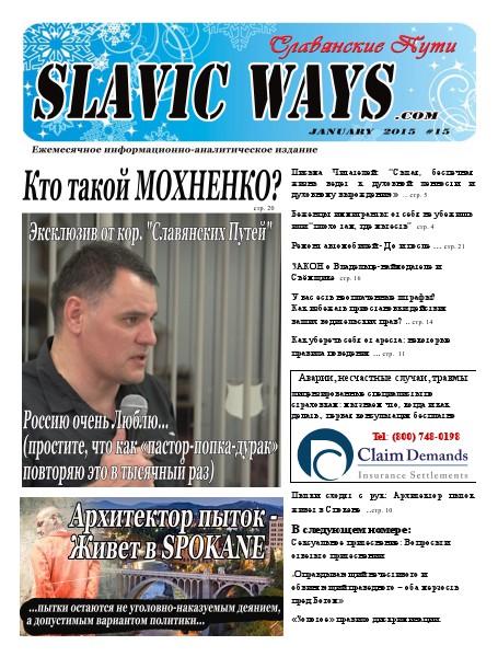 Slavic Ways January 2015