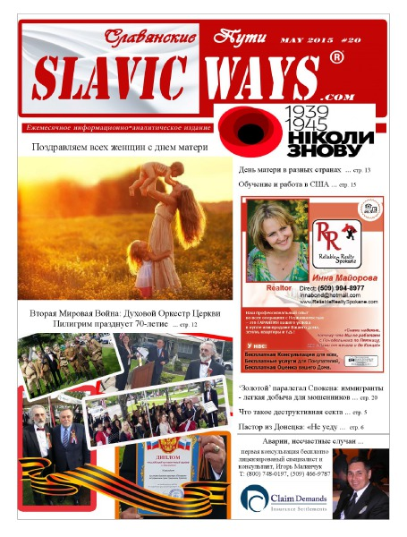 Slavic Ways May 2015