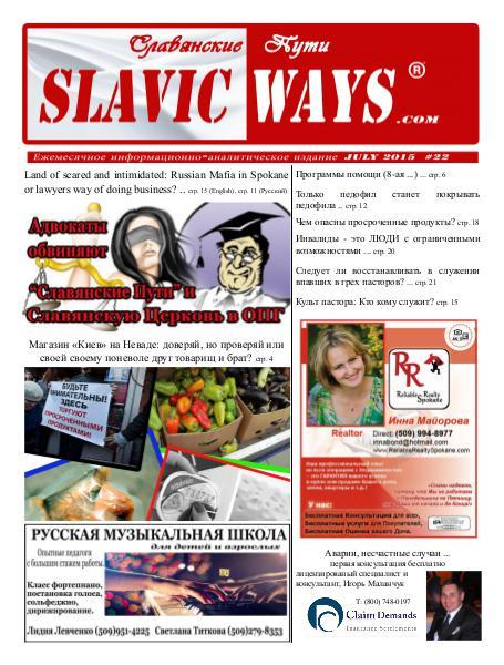 Slavic Ways July 2015