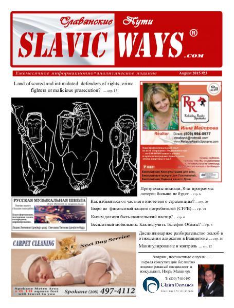 Slavic Ways August 2015