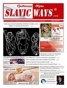 Slavic Ways