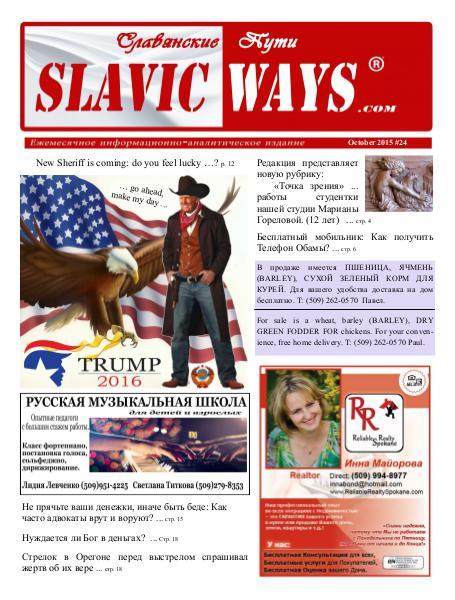 Slavic Ways October 2015