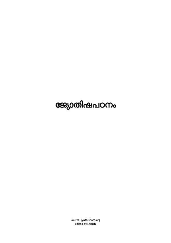 Jyotishapadanam in Malayalam Jyotishapadanam in Malayalam