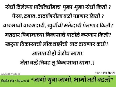 AYUSH | adi Lekha Dec 2013