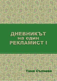Dnevnikyt na edin reklamist I