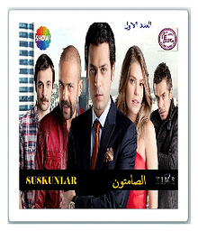 Suskunlar Magazine...Arabic Edition