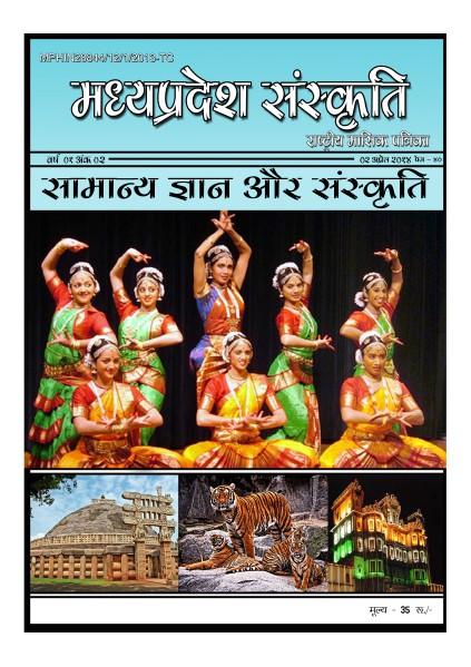 madhya pradesh sanskriti April Magazine EXAM