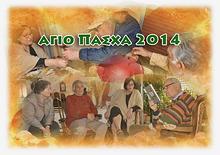 AΓΙΟΝ ΠΑΣΧΑ 2014