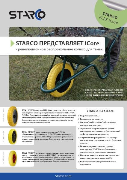 Brochure FLEX iCore STARCO FLEX iCore (RU)