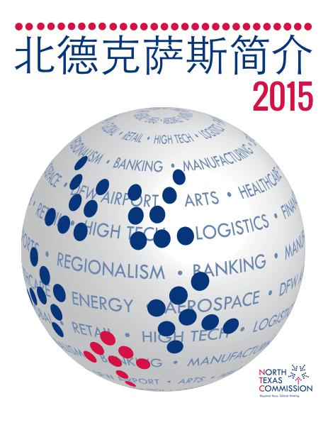 NTX Profile 2015 Mandarin
