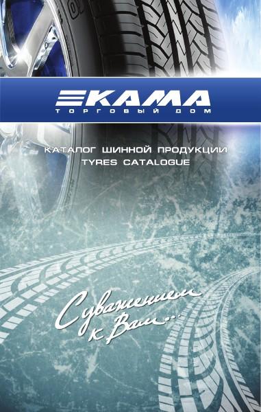 Каталози KAMA Balkani 2013 Car KAMA