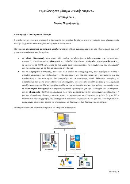 Υλικό & Συντήρηση Υπολογιστών 0