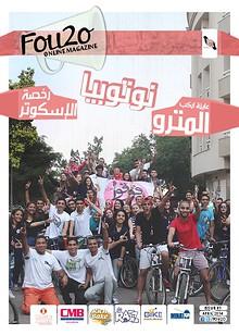 Fou2o Online Magazine 1st ISSUE