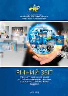 Річний звіт про роботу НКРЗІ за 2013 рік