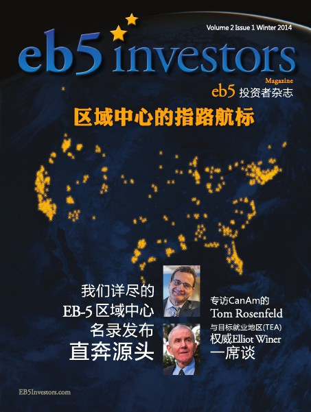 EB5 Investors Magazine Volume 2 Issue 1