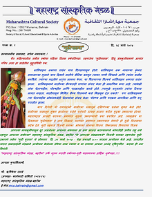 Patrak_MCS0314_Gudhi Padwa.pdf