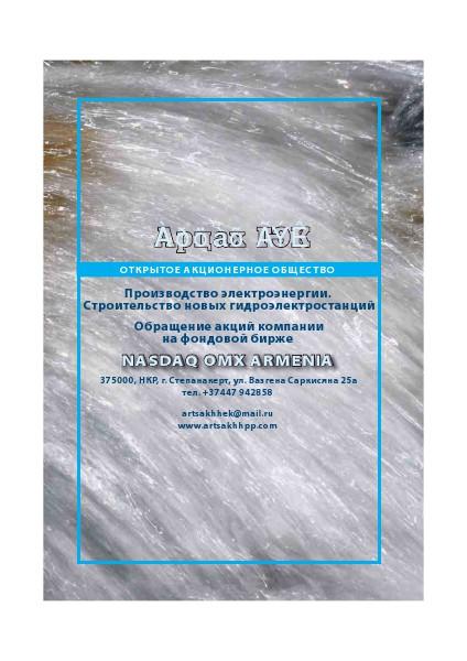 KE#01_for web.pdf КЭ Apr. 2014