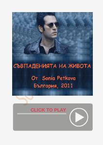 СЪВПАДЕНИЯТА НА ЖИВОТА От  Sonia Petkova СЪВПАДЕНИЯТА НА ЖИВОТА От  Sonia Petkova