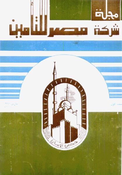 مجلة مصر للتأمين #العدد رقم  1 ، مارس 1980