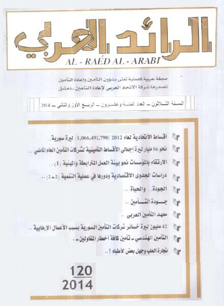 مجلة الرائد العربي العدد رقم 120 - يناير-يونيه 2014