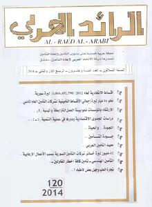 مجلة الرائد العربي