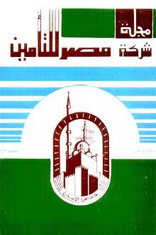 مجلة مصر للتأمين
