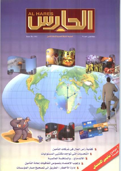 مجلة الحارس #العدد 94 - يناير 2005
