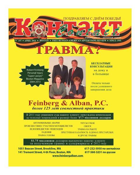 ContactBoston197.pdf Apr. 2014