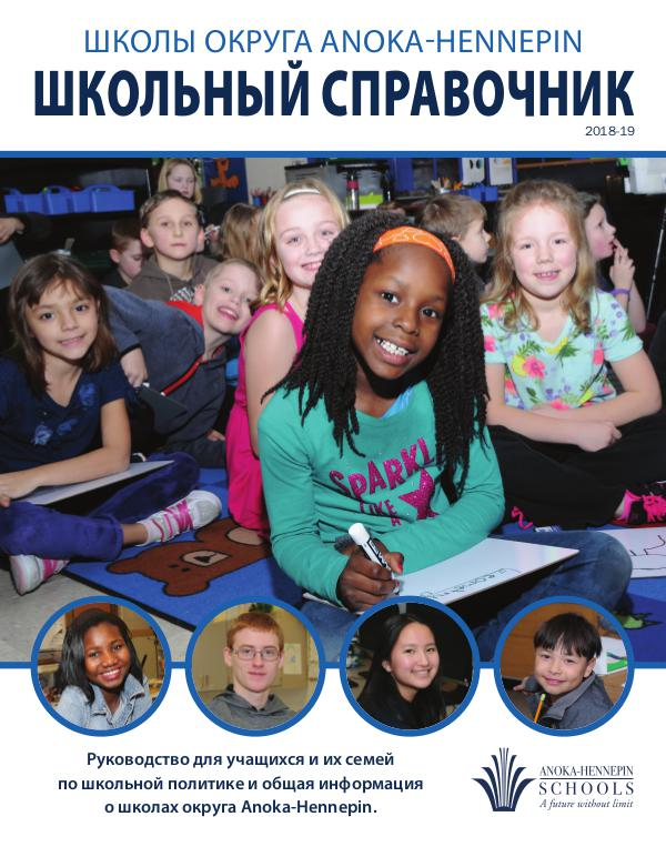 Translated materials Policy handbook 2018-19 [Russian] [copy]