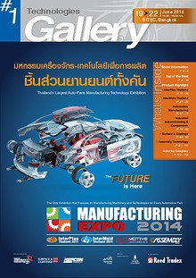 Manufacturing Expo 2014 Technologies Gallery