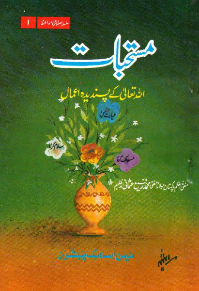 Mustahibbat Allah Kay Pasandeeda Amaal مستحبات اللہ کے پسندیدہ اعمال