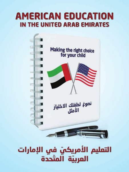 American Education in the United Arab Emirates Issue 1 2015