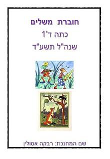 ספר משלים ד'1 המורה רבקה