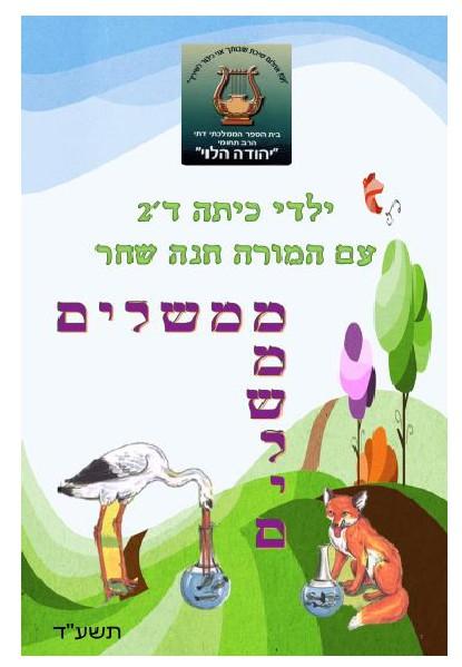 ספר משלים חנה שחר כיתה ד'2 kids book kids book