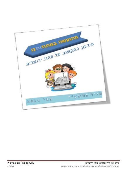 MAY. 2014 The computing magazine of Jerusalem district
