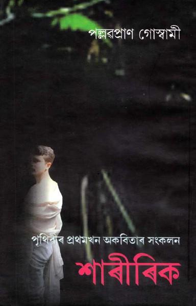 Xaririk by PP Goswami May. 2014