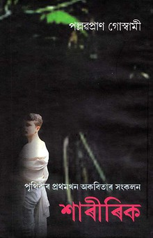Xaririk by PP Goswami