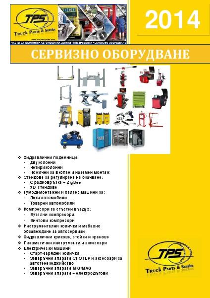TPS Каталог Сервизно оборудване 2014