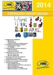 TPS Каталог Сервизно оборудване