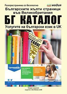 BG catalog- Каталог на българския бизнес във Великобритания