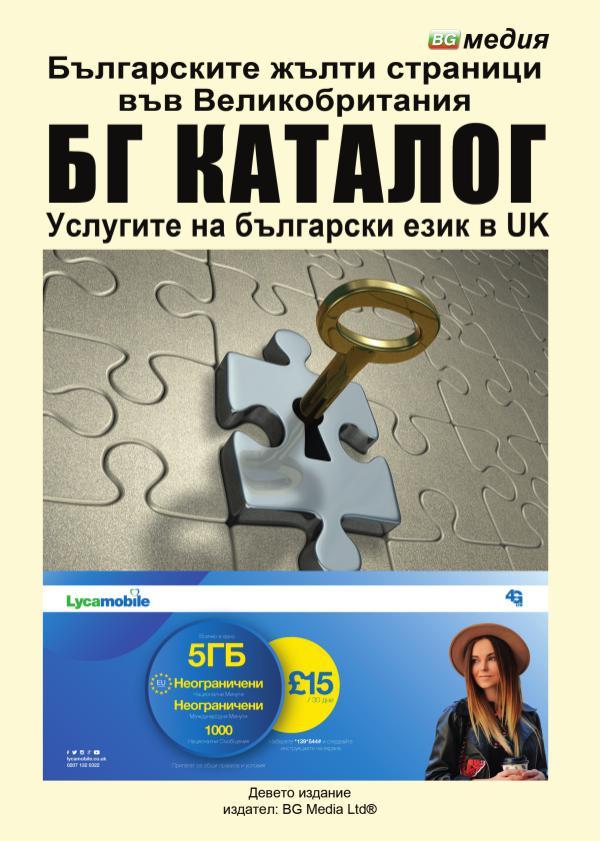 BG catalog- Каталог на българския бизнес във Великобритания _catalog-London-Spring2018-154x216_148x210