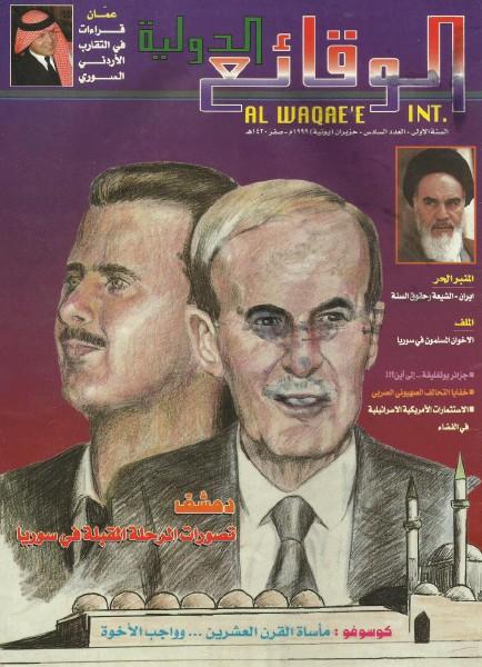 مجلة الوقائع الدولية 6 - يونيو 1999