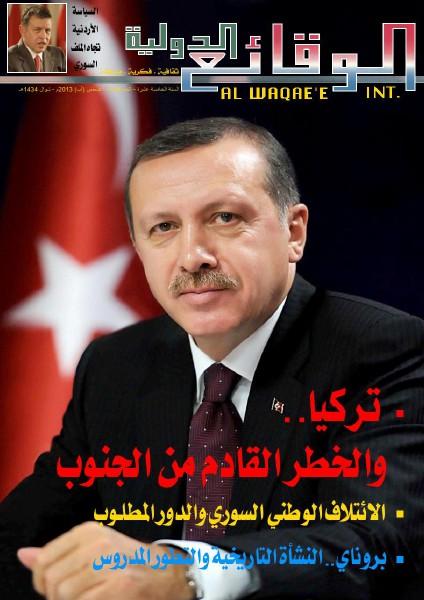 مجلة الوقائع الدولية 154 أغسطس 2013