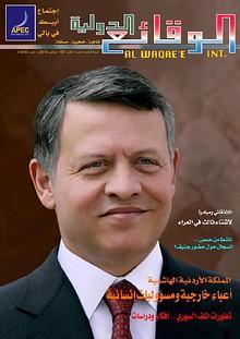 مجلة الوقائع الدولية