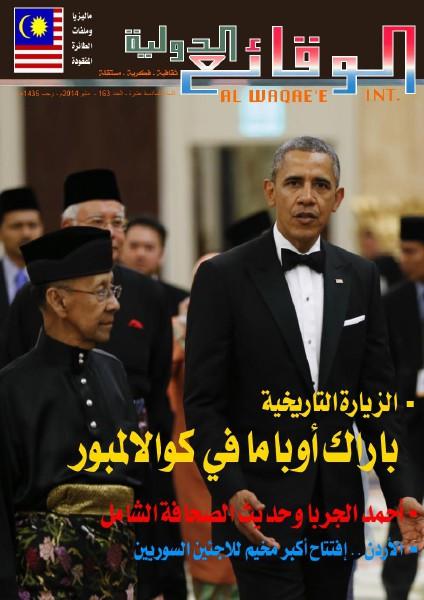 مجلة الوقائع الدولية 163 - مايو 2014